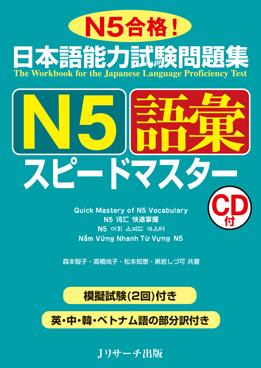 日本語能力試験問題集 N5語彙 スピードマスター画像