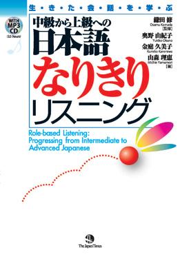 生きた会話を学ぶ 中級から上級への日本語なりきりリスニング画像