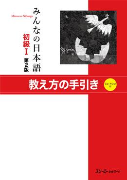 みんなの日本語 初級Ⅰ 第2版 教え方の手引き画像