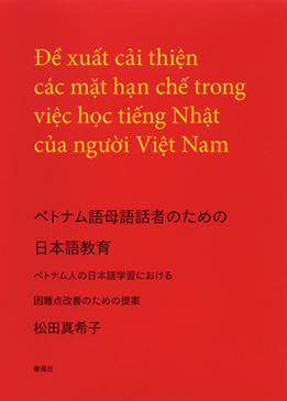 ベトナム語母語話者のための日本語教育―ベトナム人の日本語学習における困難点改善のための提案の画像