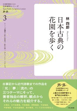 日本語学習者のための日本研究シリーズ3 日本古典の花園を歩くの画像