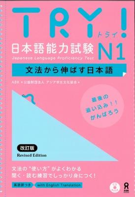 TRY! 日本語能力試験 N1 文法から伸ばす日本語 改訂版画像