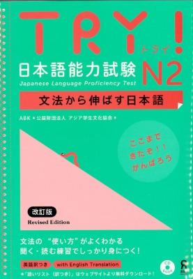TRY! 日本語能力試験 N2 文法から伸ばす日本語 改定版の画像