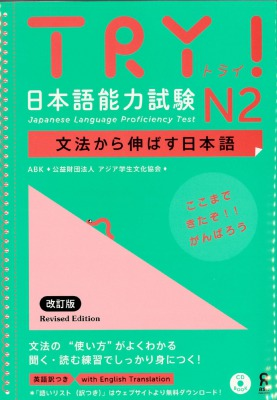 TRY! 日本語能力試験 N2 文法から伸ばす日本語 改定版画像