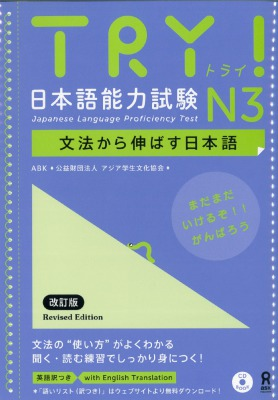 TRY! 日本語能力試験 N3 文法から伸ばす日本語 改定版の画像
