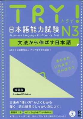 TRY! 日本語能力試験 N3 文法から伸ばす日本語 改定版画像