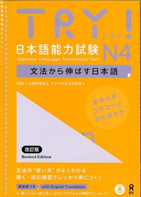 TRY! 日本語能力試験 N4 文法から伸ばす日本語 改訂版の画像