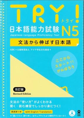TRY! 日本語能力試験 N5 文法から伸ばす日本語 改訂版の画像