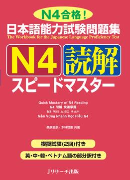 日本語能力試験問題集 N4読解 スピードマスターの画像