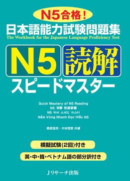 日本語能力試験問題集 N5読解 スピードマスターの画像