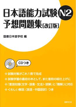 日本語能力試験N2予想問題集[改訂版]の画像