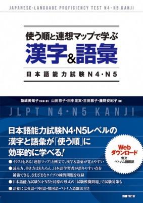 使う順と連想マップで学ぶ漢字&語彙 日本語能力試験N4・N5の画像