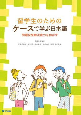 留学生のためのケースで学ぶ日本語—問題発見解決能力を伸ばすの画像