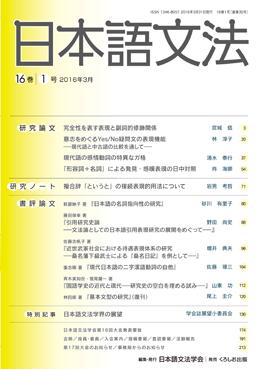 日本語文法 16巻1号画像