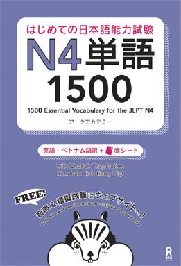 はじめての日本語能力試験 N4単語1500画像