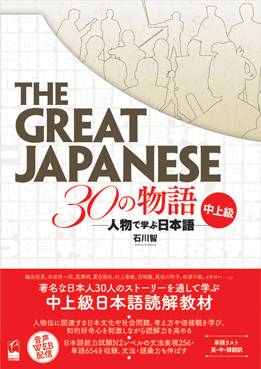 The Great Japanese 30の物語 中上級 ―人物で学ぶ日本語画像