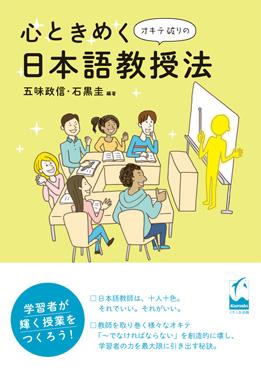 心ときめくオキテ破りの日本語教授法の画像