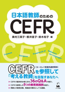 日本語教師のためのCEFRの画像