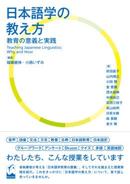 日本語学の教え方 ―教育の意義と実践画像
