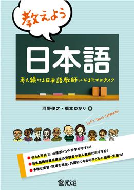 教えよう 日本語 ―考え続ける日本語教師になるためのタスク―の画像