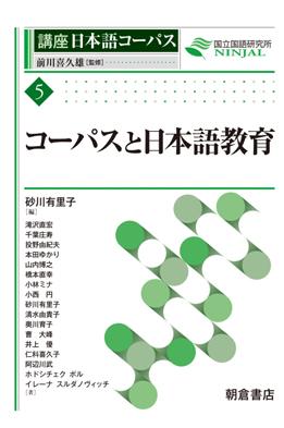 コーパスと日本語教育(シリーズ・講座 日本語コーパス 5)の画像