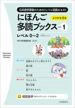 にほんご多読ブックス vol. 1の画像