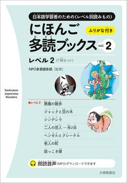 にほんご多読ブックス vol. 2の画像