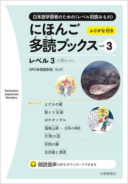 にほんご多読ブックス vol. 3の画像