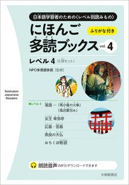 にほんご多読ブックス vol. 4の画像
