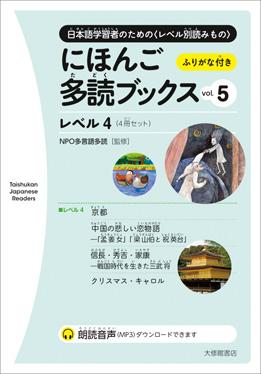 にほんご多読ブックス vol. 5の画像