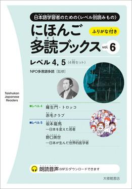 にほんご多読ブックス vol. 6の画像