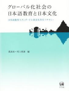 グローバル化社会の日本語教育と日本文化の画像
