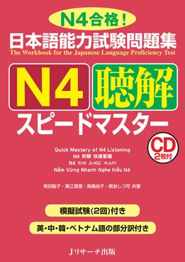 日本語能力試験問題集 N4聴解 スピードマスターの画像
