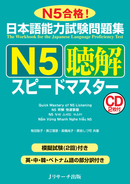 日本語能力試験問題集 N5聴解 スピードマスター画像