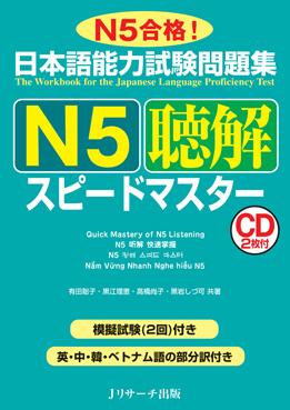 日本語能力試験問題集 N5聴解 スピードマスターの画像