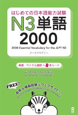 はじめての日本語能力試験 N3単語2000画像