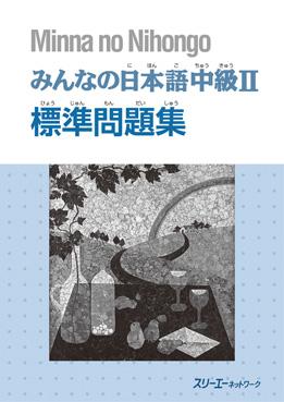 みんなの日本語 中級Ⅱ 標準問題集の画像