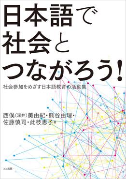 日本語で社会とつながろう! :社会参加をめざす日本語教育の活動集の画像