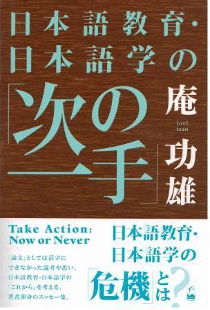 日本語教育・日本語学の「次の一手」の画像