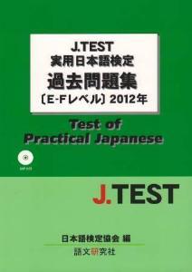 J.TEST実用日本語検定 過去問題集[E-Fレベル]2012年の画像