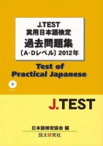 J.TEST実用日本語検定 過去問題集[A-Dレベル]2012年の画像