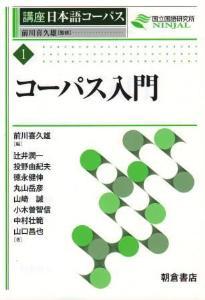 講座日本語コーパス 1.コーパス入門の画像
