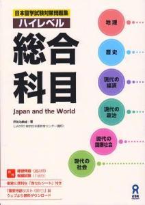 日本留学試験対策問題集 ハイレベル 総合科目の画像