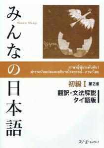 みんなの日本語 初級I 第2版 翻訳・文法解説 タイ語版の画像