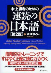 中・上級者のための速読の日本語[第2版]画像