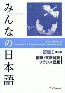 みんなの日本語 初級I 第2版 翻訳・文法解説 フランス語版の画像