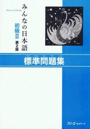 みんなの日本語 初級II 第2版 標準問題集画像