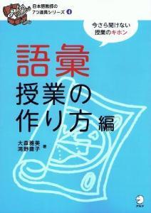 日本語教師の7つ道具シリーズ4 語彙授業の作り方編の画像