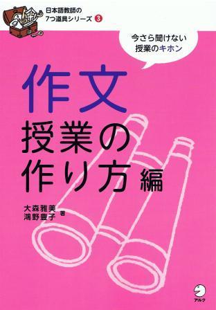 日本語教師の7つ道具シリーズ3 作文授業の作り方編の画像