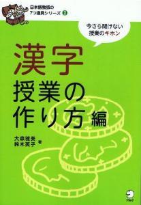 日本語教師の7つ道具シリーズ2 漢字授業の作り方の画像